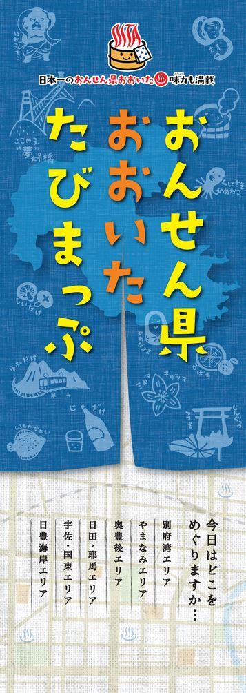 大分の観光情報・ブック・パンフレット・リーフレット・宿・ホテル・グルメなど | :おんせん県おおいたたびまっぷ