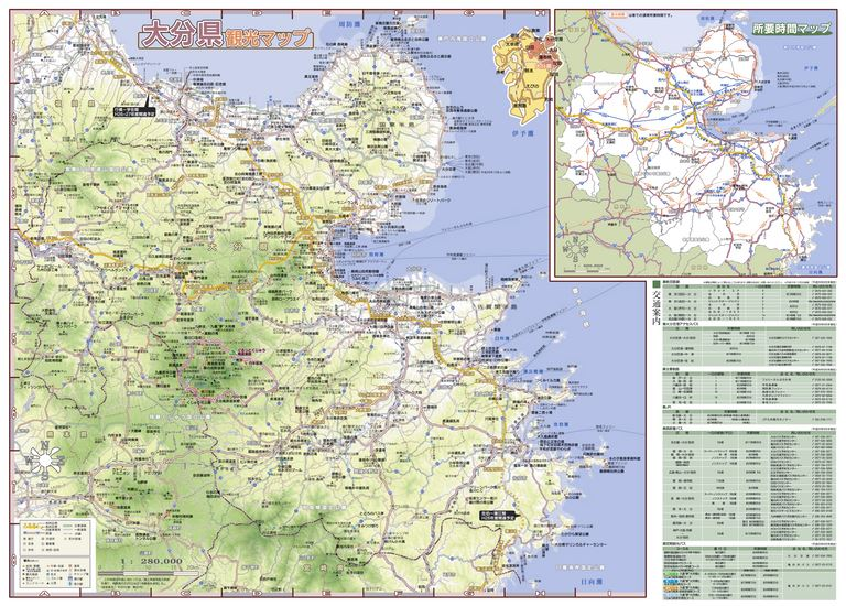 大分の観光情報・ブック・パンフレット・リーフレット・宿・ホテル・グルメなど | :おんせん県おおいたたびまっぷ「観光マップ」