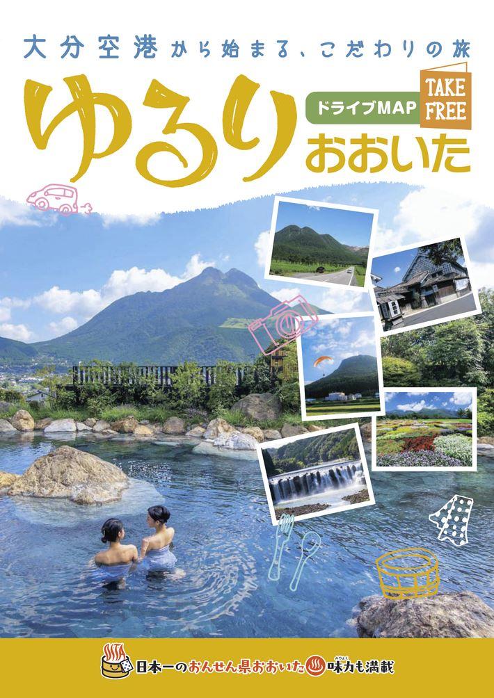 大分の観光情報・ブック・パンフレット・リーフレット・宿・ホテル・グルメなど | :ゆるりおおいたドライブMAP