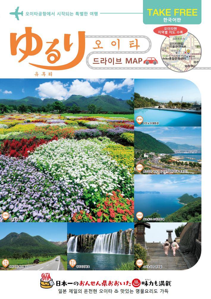 大分の観光情報・ブック・パンフレット・リーフレット・宿・ホテル・グルメなど | :ゆるりおおいたドライブMAP 韓国語版