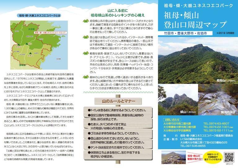 大分の観光情報・ブック・パンフレット・リーフレット・宿・ホテル・グルメなど | :祖母・傾山 登山口周辺マップ