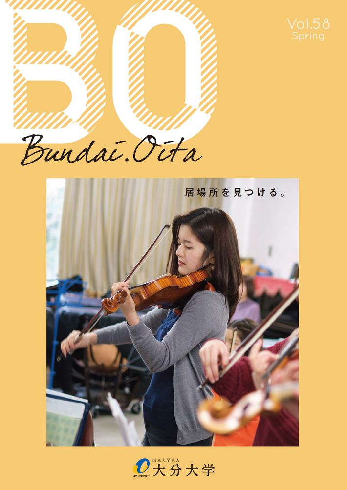 BUNDAI .OITA No58