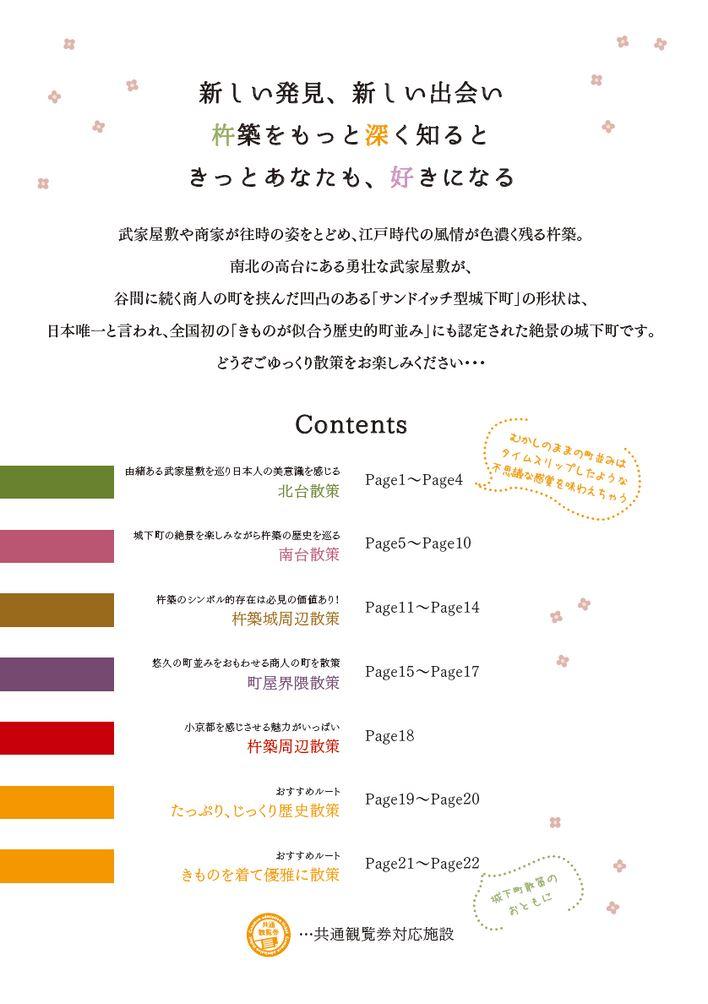 杵築ガイドブック2ページ