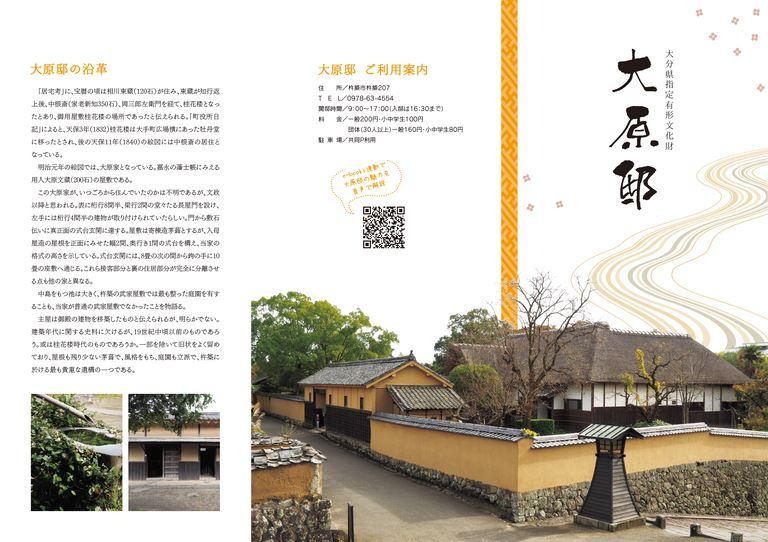 大分の観光情報・ブック・パンフレット・リーフレット・宿・ホテル・グルメなど | :大原邸