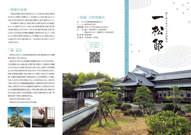 大分の観光情報・ブック・パンフレット・リーフレット・宿・ホテル・グルメなど | :一松邸