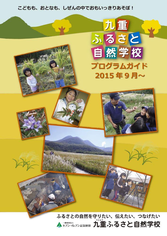 大分の観光情報・ブック・パンフレット・リーフレット・宿・ホテル・グルメなど | :九重ふるさと自然学校 プログラムガイド 2015年9月~
