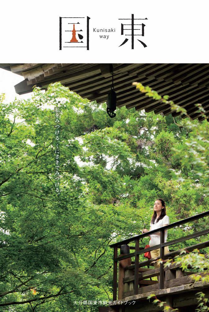 大分の観光情報・ブック・パンフレット・リーフレット・宿・ホテル・グルメなど | :Kunisaki Way 国東市観光ガイドブック