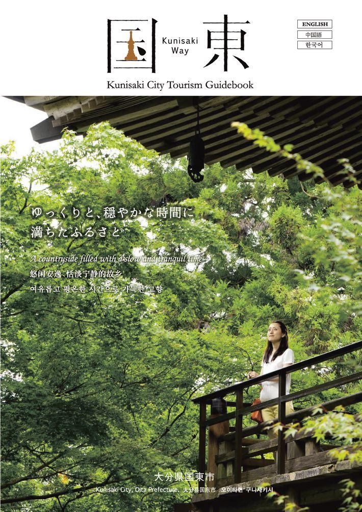 大分の観光情報・ブック・パンフレット・リーフレット・宿・ホテル・グルメなど | :Kunisaki Way 外国語版