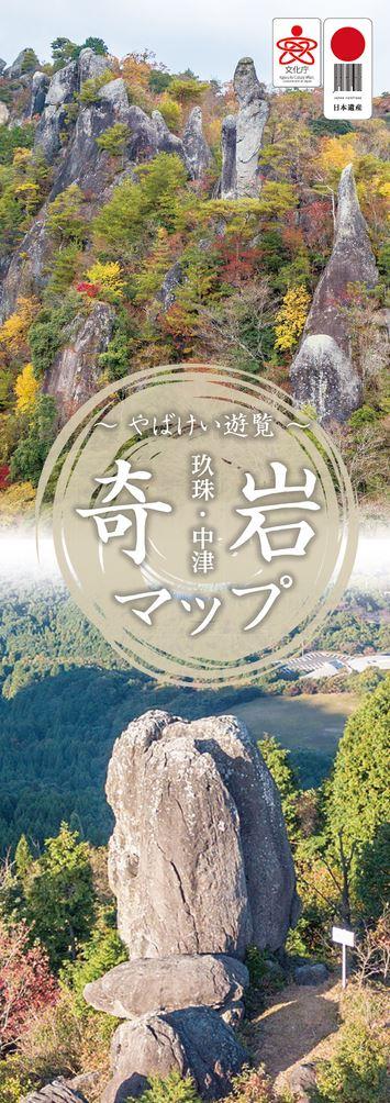 大分の観光情報・ブック・パンフレット・リーフレット・宿・ホテル・グルメなど | :玖珠・中津 奇岩マップ