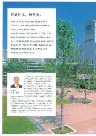 大分県立工科短期大学校