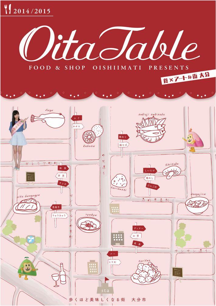 大分の観光情報・ブック・パンフレット・リーフレット・宿・ホテル・グルメなど | :Oita Table