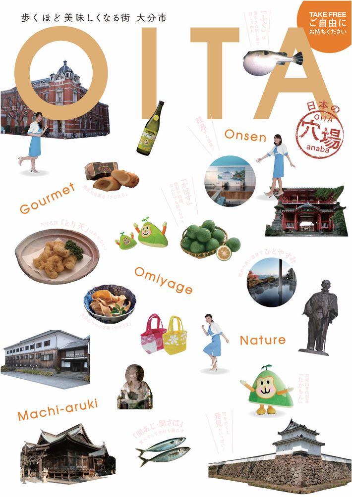 大分の観光情報・ブック・パンフレット・リーフレット・宿・ホテル・グルメなど | :OITA 歩くほど美味しくなる街 大分市