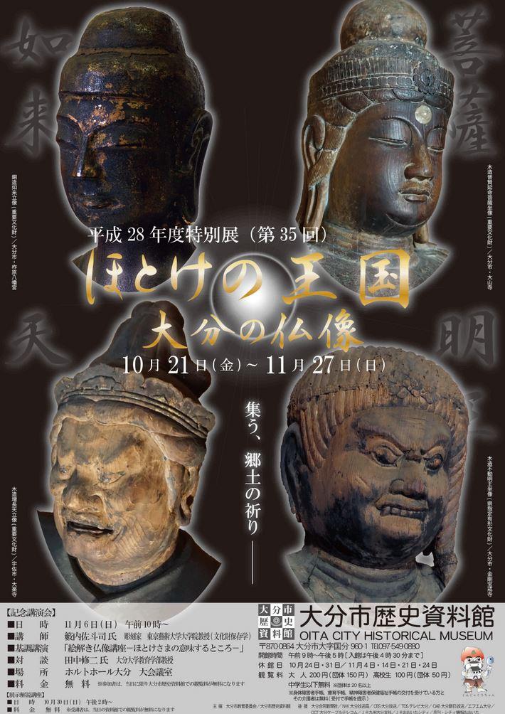 大分の観光情報・ブック・パンフレット・リーフレット・宿・ホテル・グルメなど | :ほとけの王国 -大分の仏像-