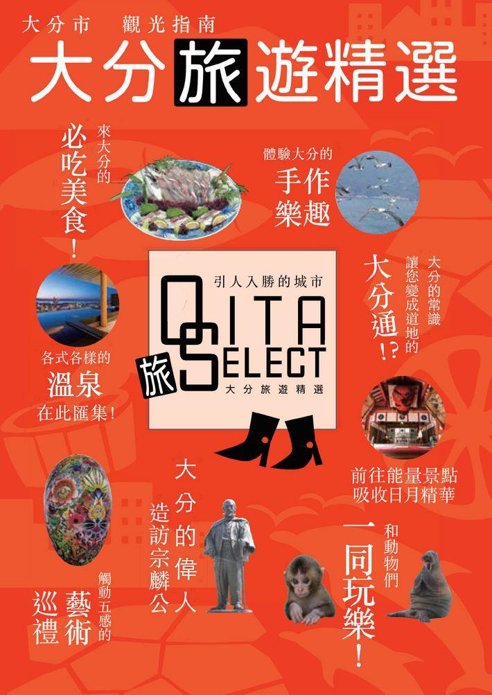 大分の観光情報・ブック・パンフレット・リーフレット・宿・ホテル・グルメなど | :大分市観光ガイドブック おおいた旅セレクト 繁体字版