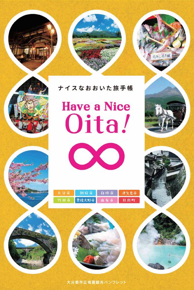 大分の観光情報・ブック・パンフレット・リーフレット・宿・ホテル・グルメなど | :ナイスなおおいた旅手帳