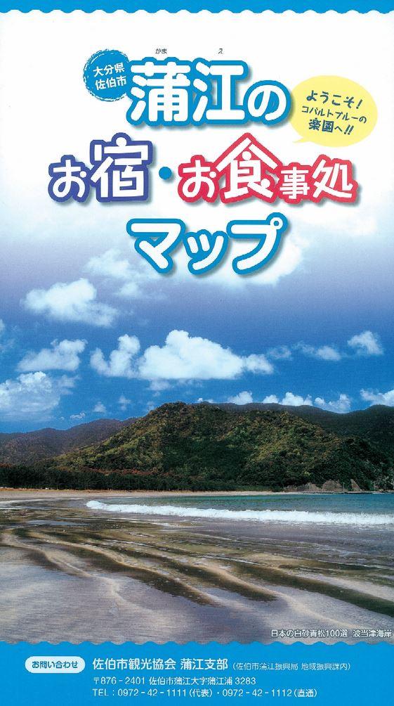 大分の観光情報・ブック・パンフレット・リーフレット・宿・ホテル・グルメなど | :蒲江のお宿・お食事処マップ