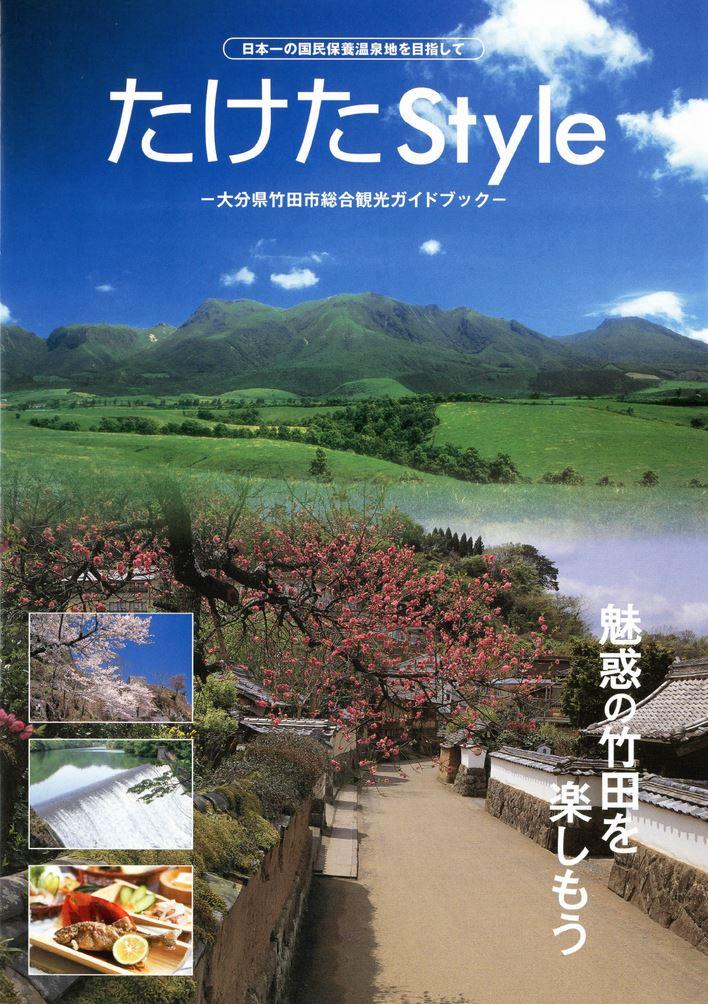 大分の観光情報・ブック・パンフレット・リーフレット・宿・ホテル・グルメなど | :たけたStyle