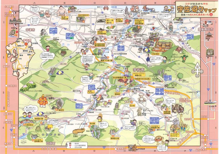 大分の観光情報・ブック・パンフレット・リーフレット・宿・ホテル・グルメなど | :宇佐遊々マップ