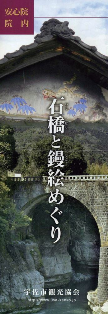 大分の観光情報・ブック・パンフレット・リーフレット・宿・ホテル・グルメなど | :石橋と鏝絵めぐり