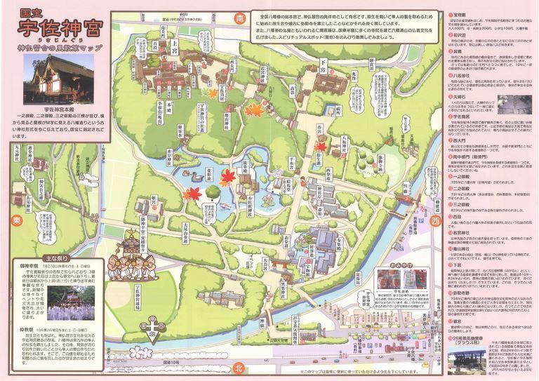 大分の観光情報・ブック・パンフレット・リーフレット・宿・ホテル・グルメなど | :国宝 宇佐神宮 神仏習合の里散策マップ