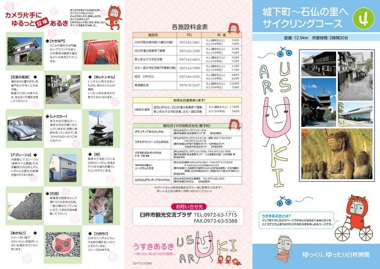 大分の観光情報・ブック・パンフレット・リーフレット・宿・ホテル・グルメなど | :うすきあるきMAP④