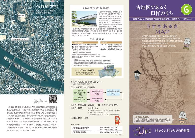 大分の観光情報・ブック・パンフレット・リーフレット・宿・ホテル・グルメなど | :うすきあるきMAP⑥ 古地図であるく臼杵のまち