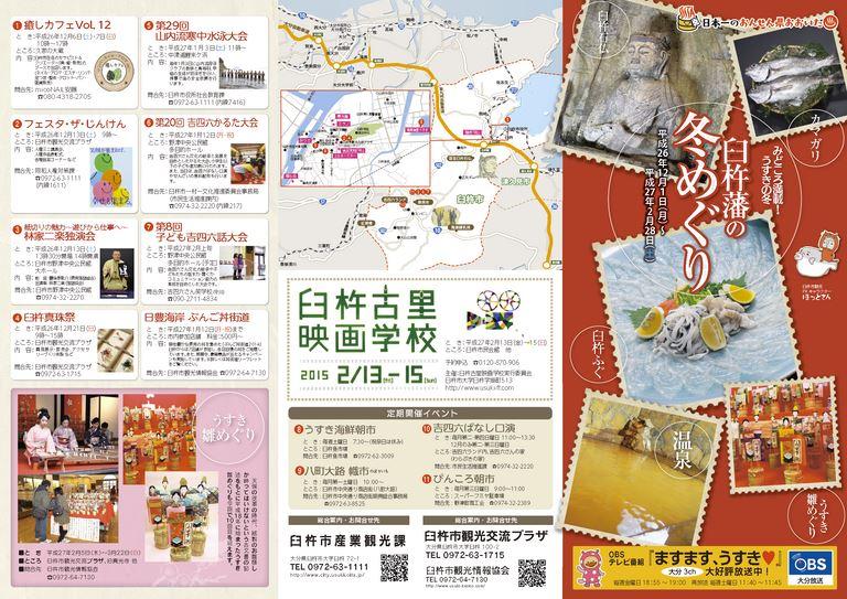 大分の観光情報・ブック・パンフレット・リーフレット・宿・ホテル・グルメなど | :臼杵藩の冬めぐり