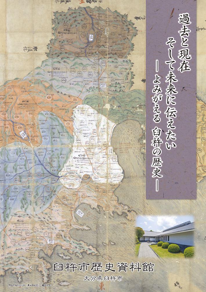 大分の観光情報・ブック・パンフレット・リーフレット・宿・ホテル・グルメなど | :臼杵市歴史資料館