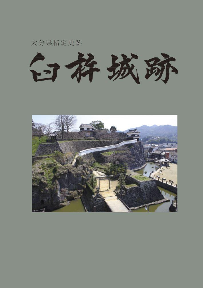 大分の観光情報・ブック・パンフレット・リーフレット・宿・ホテル・グルメなど | :大分県指定史跡 臼杵城跡