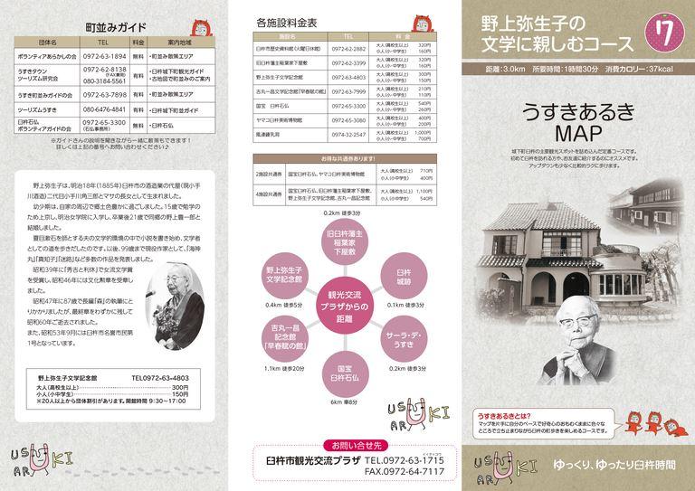 大分の観光情報・ブック・パンフレット・リーフレット・宿・ホテル・グルメなど | :うすきあるきMAP⑦ 野上弥生子の文学に親しむコース