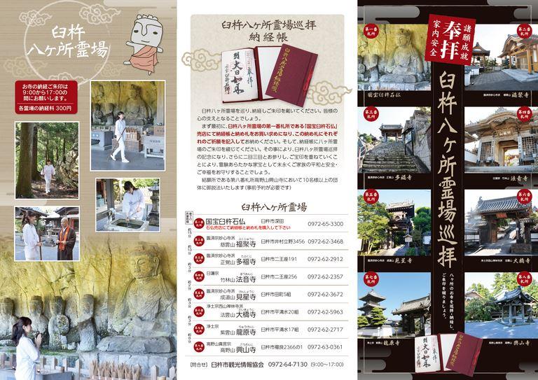 大分の観光情報・ブック・パンフレット・リーフレット・宿・ホテル・グルメなど | :臼杵八ヶ所霊場巡拝