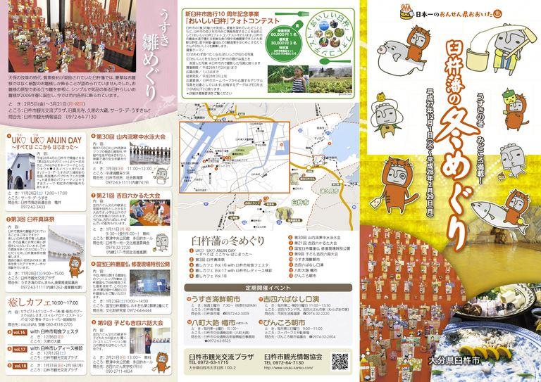 大分の観光情報・ブック・パンフレット・リーフレット・宿・ホテル・グルメなど | :臼杵藩の冬めぐり 2015