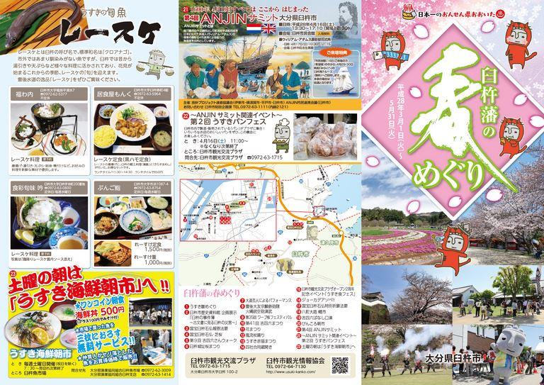大分の観光情報・ブック・パンフレット・リーフレット・宿・ホテル・グルメなど | :臼杵藩の春めぐり