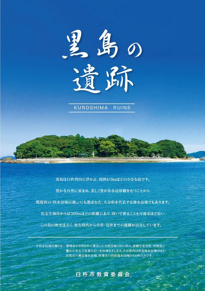 大分の観光情報・ブック・パンフレット・リーフレット・宿・ホテル・グルメなど | :黒島の遺跡