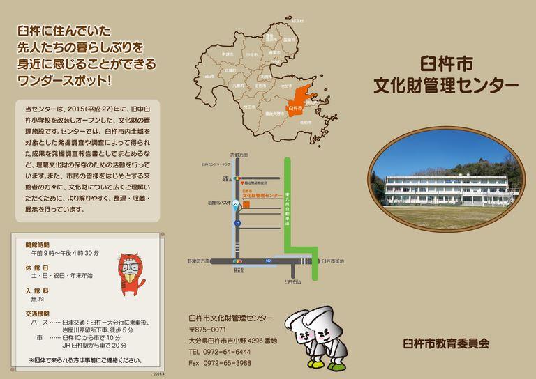 大分の観光情報・ブック・パンフレット・リーフレット・宿・ホテル・グルメなど | :臼杵市文化財管理センター