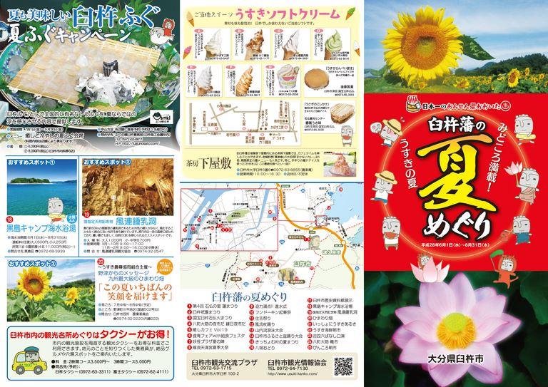 大分の観光情報・ブック・パンフレット・リーフレット・宿・ホテル・グルメなど | :臼杵藩の夏めぐり