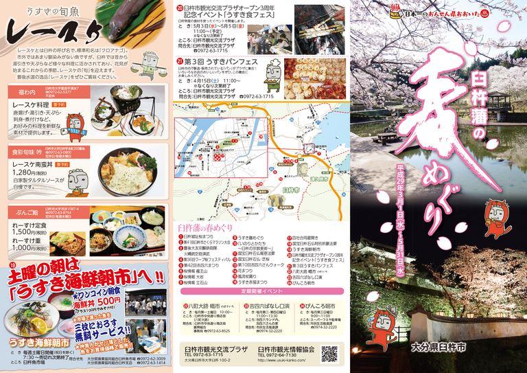 大分の観光情報・ブック・パンフレット・リーフレット・宿・ホテル・グルメなど | :臼杵藩の春めぐり2017