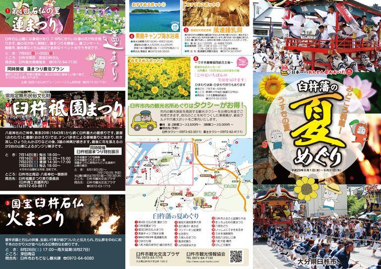 大分の観光情報・ブック・パンフレット・リーフレット・宿・ホテル・グルメなど | :臼杵藩の夏めぐり2017