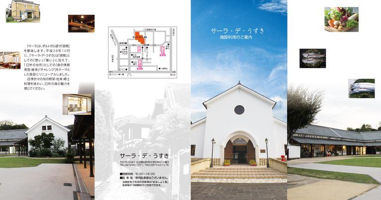 大分の観光情報・ブック・パンフレット・リーフレット・宿・ホテル・グルメなど | :サーラ・デ・うすき 施設利用のご案内
