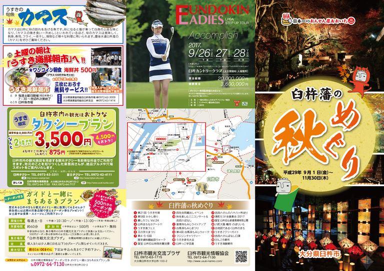 大分の観光情報・ブック・パンフレット・リーフレット・宿・ホテル・グルメなど | :臼杵藩の秋めぐり2017