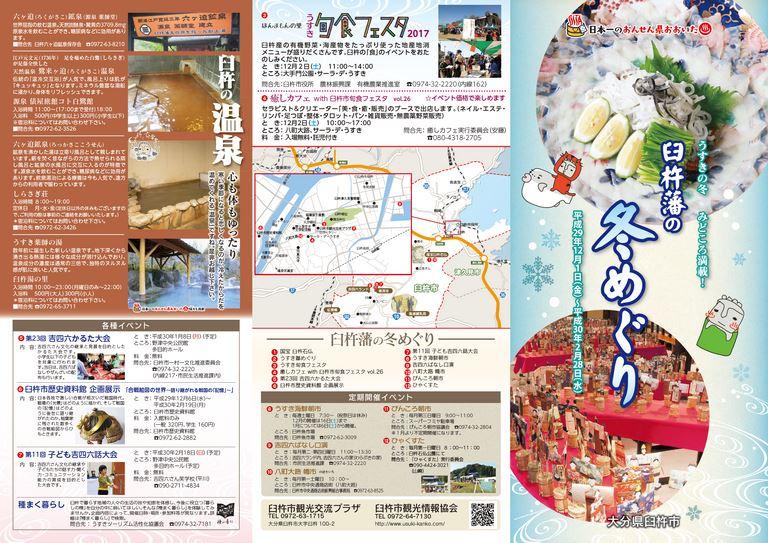 大分の観光情報・ブック・パンフレット・リーフレット・宿・ホテル・グルメなど | :臼杵藩の冬めぐり2017