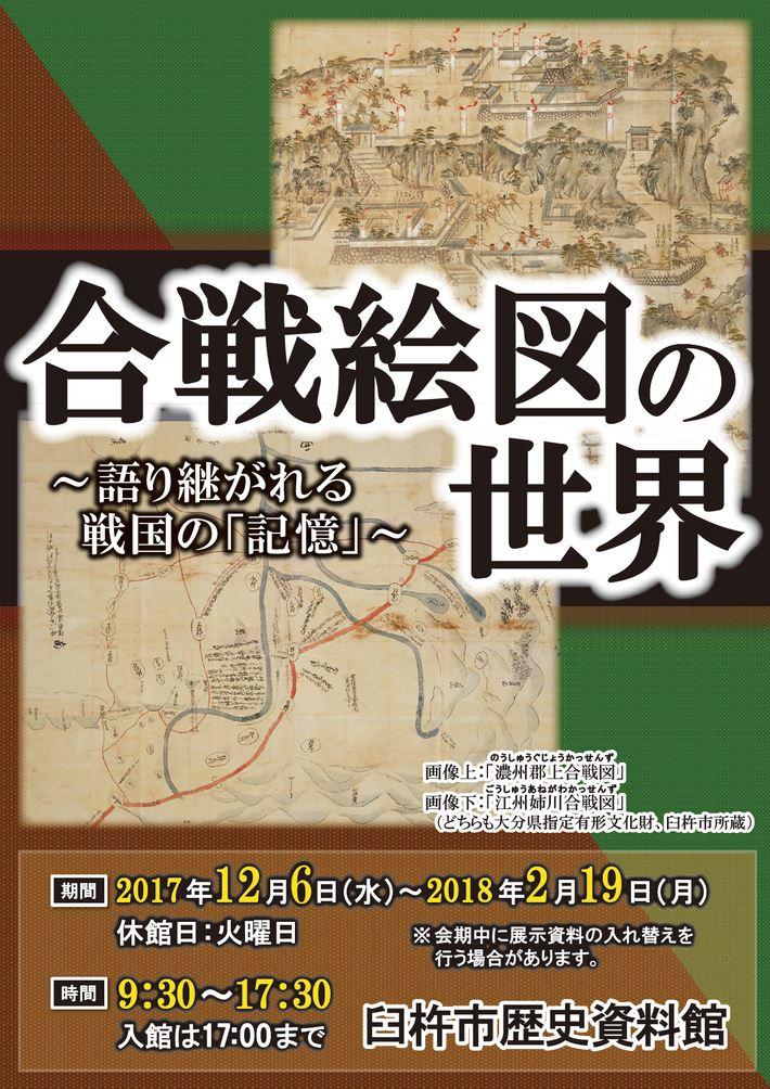 大分の観光情報・ブック・パンフレット・リーフレット・宿・ホテル・グルメなど | :合戦絵図の世界~語り継がれる戦国の「記憶」~