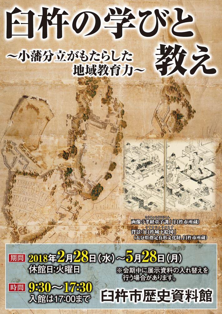 大分の観光情報・ブック・パンフレット・リーフレット・宿・ホテル・グルメなど | :臼杵の学びと教え