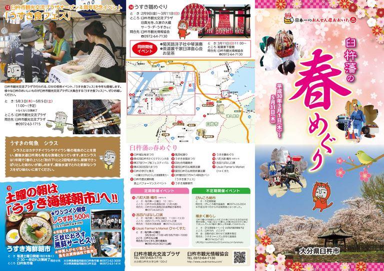 大分の観光情報・ブック・パンフレット・リーフレット・宿・ホテル・グルメなど | :臼杵藩の春めぐり2018