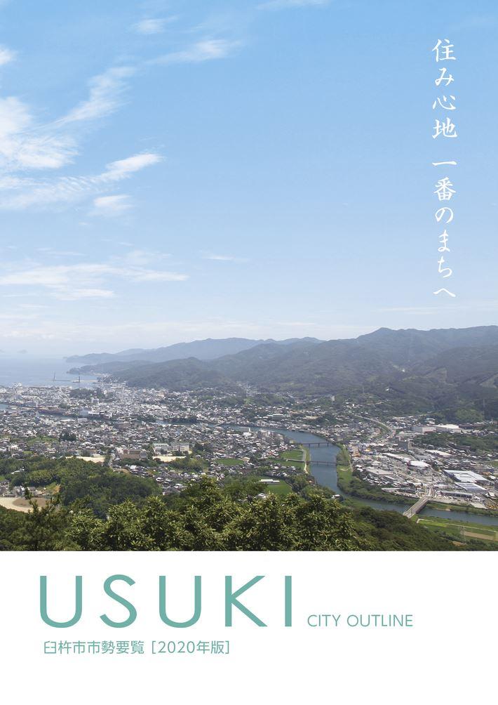 大分の観光情報・ブック・パンフレット・リーフレット・宿・ホテル・グルメなど | :臼杵市市勢要覧