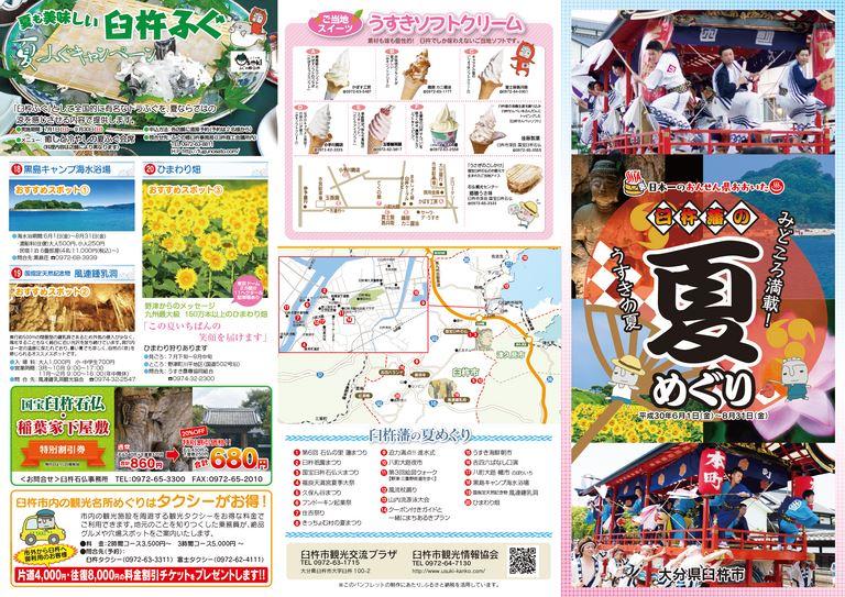 大分の観光情報・ブック・パンフレット・リーフレット・宿・ホテル・グルメなど | :臼杵藩の夏めぐり2018