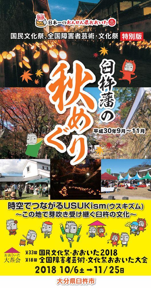 大分の観光情報・ブック・パンフレット・リーフレット・宿・ホテル・グルメなど | :臼杵藩の秋めぐり2018