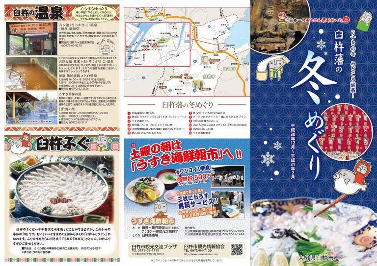 大分の観光情報・ブック・パンフレット・リーフレット・宿・ホテル・グルメなど | :臼杵藩の冬めぐり2018