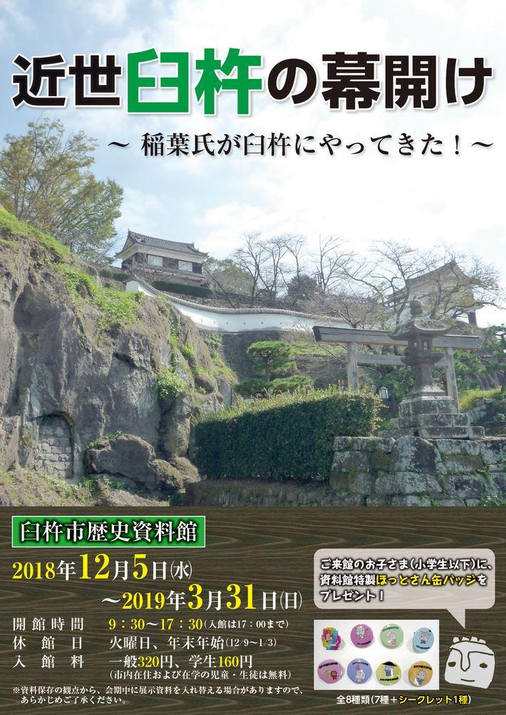 大分の観光情報・ブック・パンフレット・リーフレット・宿・ホテル・グルメなど | :近世臼杵の幕開け